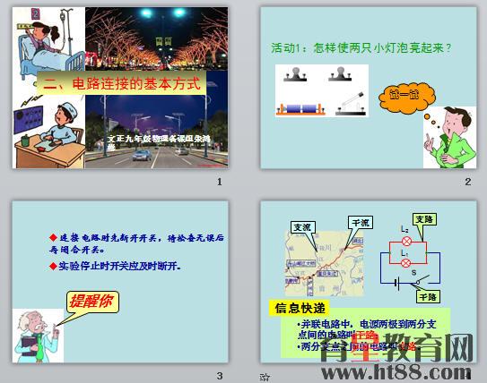 家庭电路连接方式图片