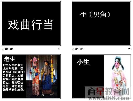 《综合性学习:戏曲大舞台》ppt174(戏曲行当)