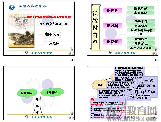 初中语文九年级上册教材分析ppt