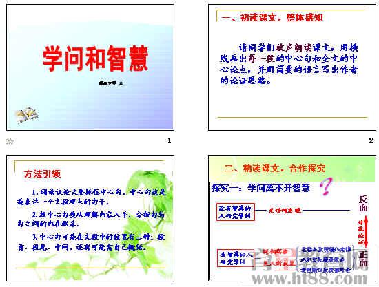 本课件着重围绕议论文的三要素来分析课文内容,简洁明了,最大的特色是