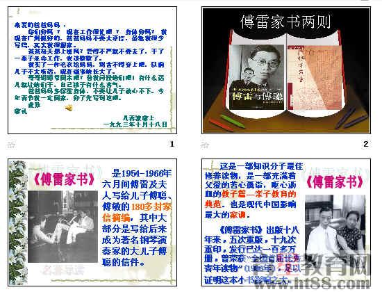 《傅雷家书》两则ppt65图片