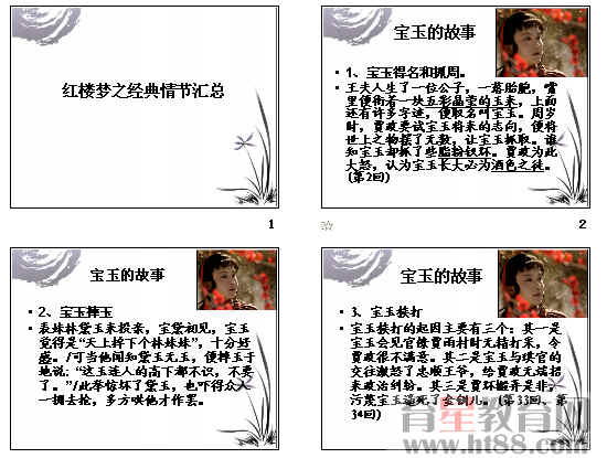 《红楼梦》导学案 苏教版