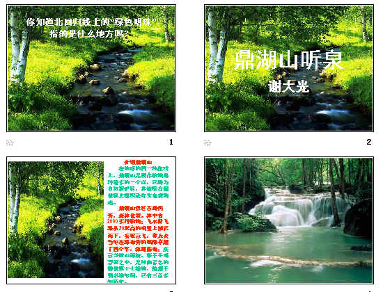 《鼎湖山听泉》ppt40