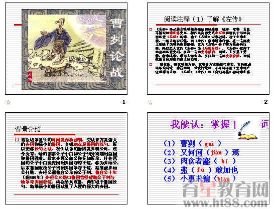 《曹刿论战》ppt152 语文版  资源类别: 人教版 / 初中课件 / 九年级