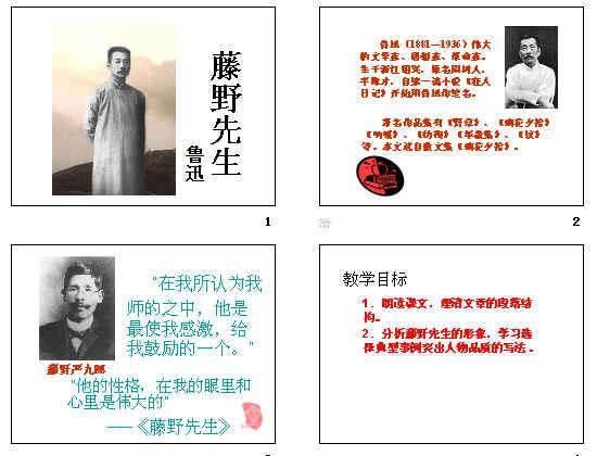本内容对教案形象的剖析较深,对藤野先生的人物图像分析具有引导性.一次函数的课件文章图片