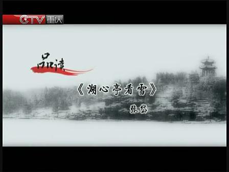 品读《湖心亭看雪》(张岱)视频节目