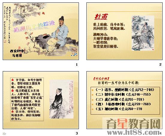 《咏怀古迹(其三)》ppt32