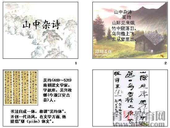 七年级下册语文课外古诗词赏析ppt1