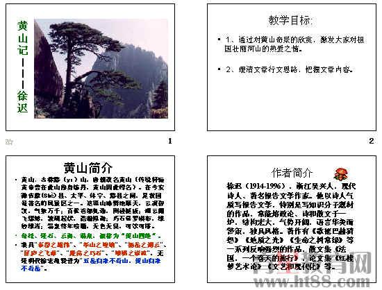 《黄山记》ppt41