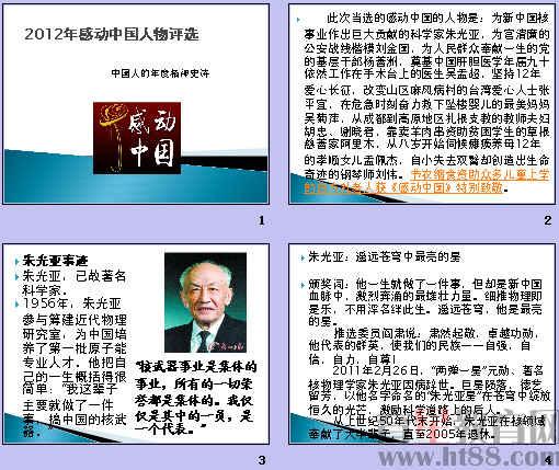2012年感动中国人物评选ppt