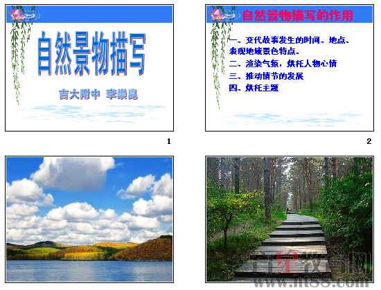 景物作文指导初中自然描写pptv景物上册初三英语教学图片