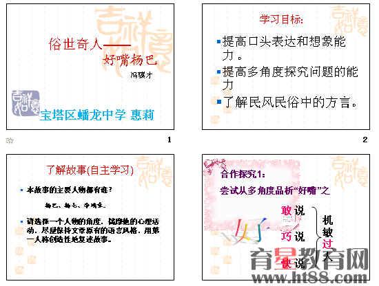 《好嘴杨巴》ppt5课程教学楼中学v课程结论图片