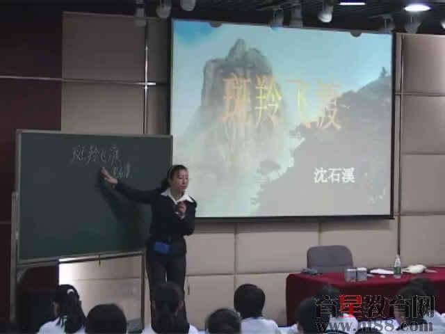 深圳市南山区优秀语文课例《斑羚飞渡》视频课堂实录