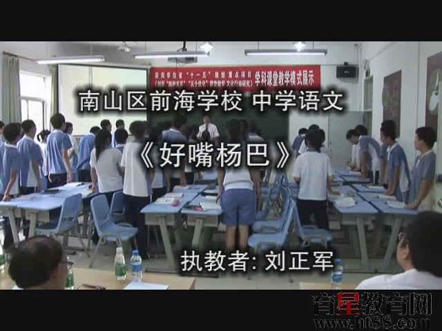 好嘴杨巴课堂视频帮助作文版他实录了我人教教学设计图片