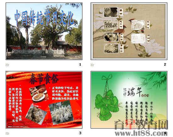 中国传统节日文化ppt2
