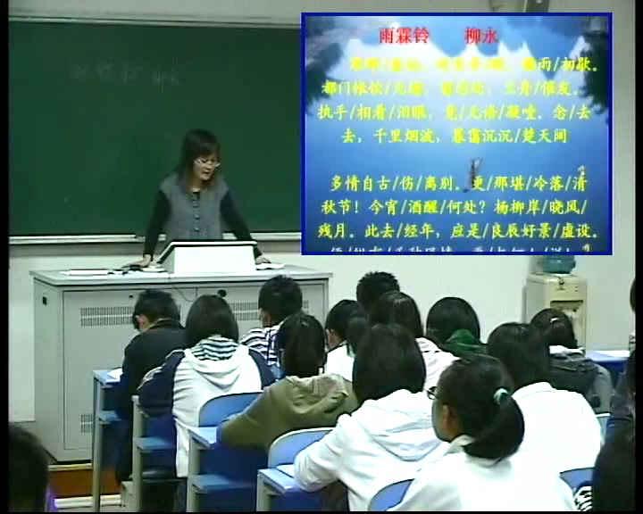 雨霖铃》视频课堂实录(2011年姜堰市高中语文优质课