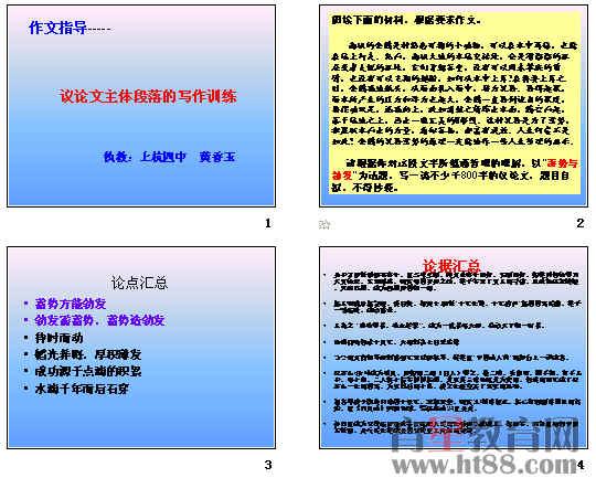 作文指导——议论文主体段落的写作训练ppt