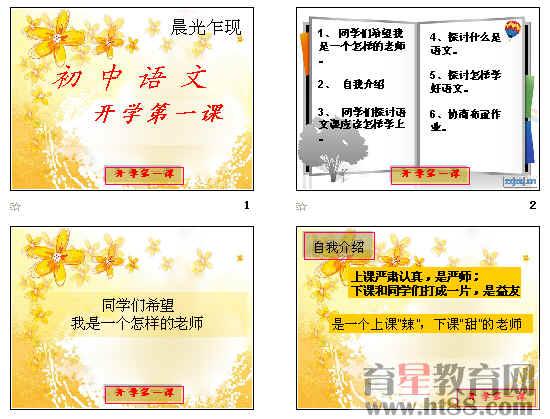初中语文开学第一课ppt1