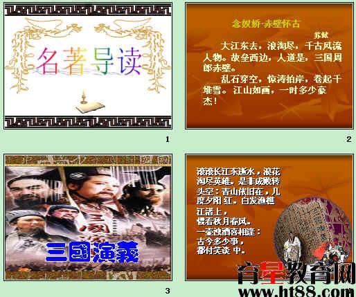 《三国演义》分回复习简答题