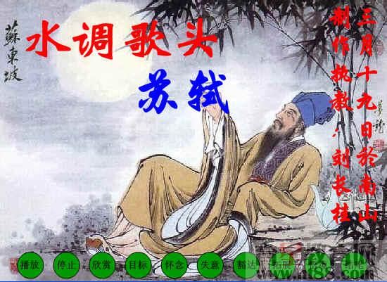 水调歌头明月几时有简谱 李铖原创曲谱专栏 中国曲谱网
