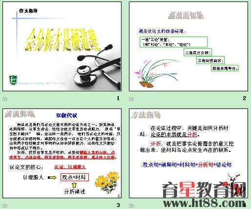 高考作文专题复习议论文写作指导ppt