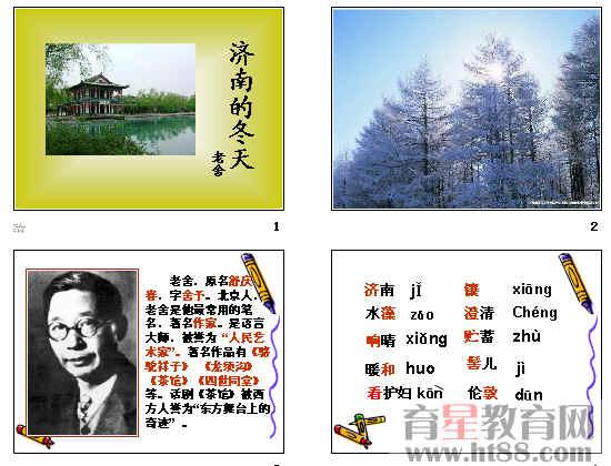 《济南的冬天》课堂教学中的作用 语文版 《济南的冬天》教学设计28