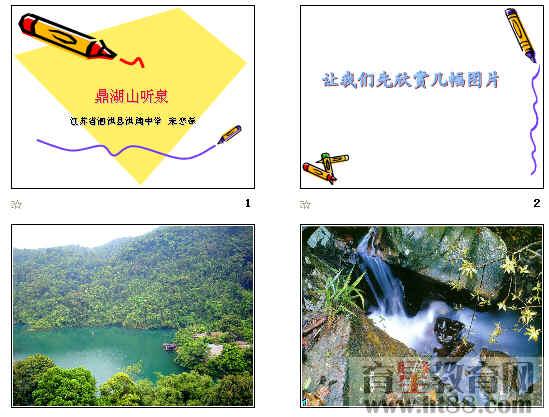 《鼎湖山听泉》ppt42