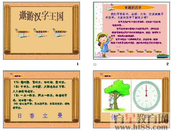 历,汉字的演变,书法欣赏,街头错别字,一点值万金,成果展示会.