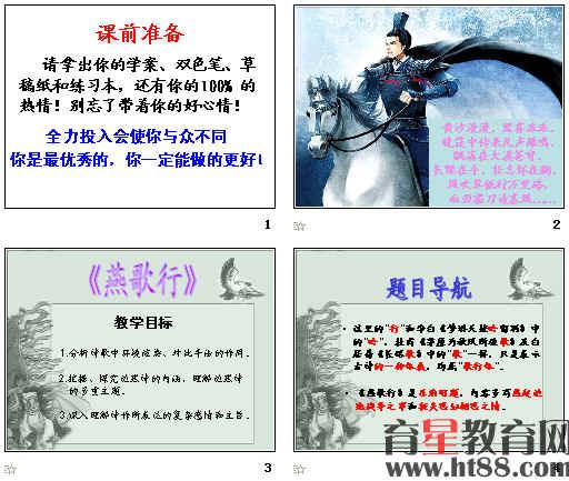 燕歌行ppt24 人教课标版