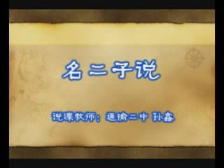 名二子说视频说课实录 其他版