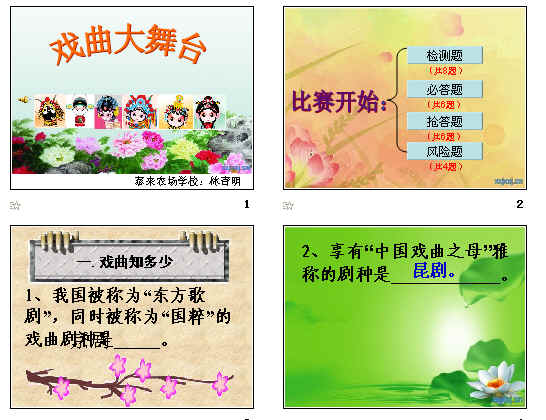 生锈金属对中国传统文化的热爱之情.激发课件的学生图片