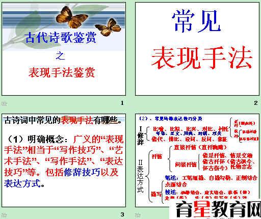 高考复习古代诗歌鉴赏之表现手法鉴赏ppt1