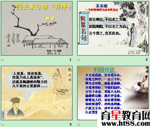36张,《归去来兮辞》附带2013以陶渊明为素材的高考优秀作文.