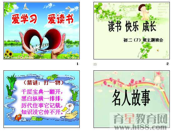主题班会:读书,快乐,成长ppt
