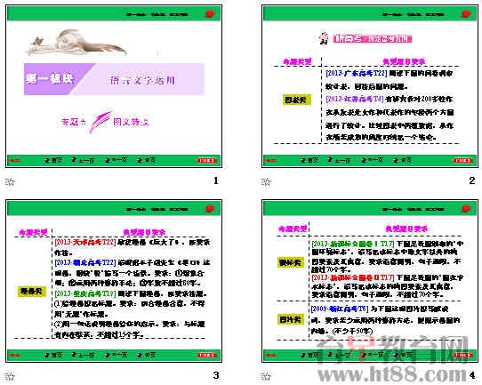 高考复习第一板块语言文字运用专题五:图文转换ppt