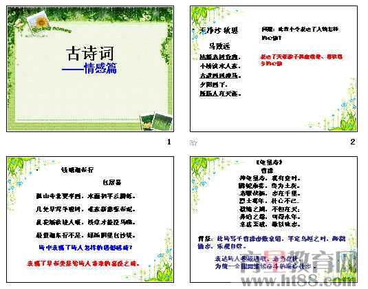 中考语文复习:古诗词——情感篇ppt