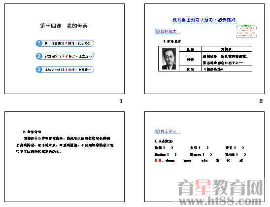 我的母亲(邹韬奋)ppt39(微小班)苏教版水的再利用课件教案图片