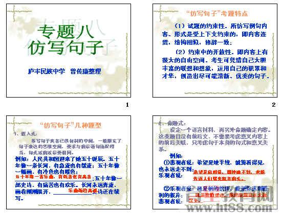 中考语文复习专题八:仿写句子
