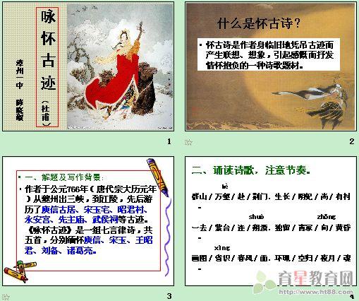 《咏怀古迹(其三)》ppt40