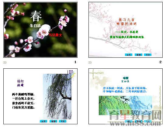 歌咏春天的诗句,古诗句答:总结了一下,大概有这么多写春天景色的古