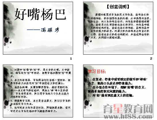 《好嘴杨巴》ppt6一弟子传统文化年级规教学设计图片