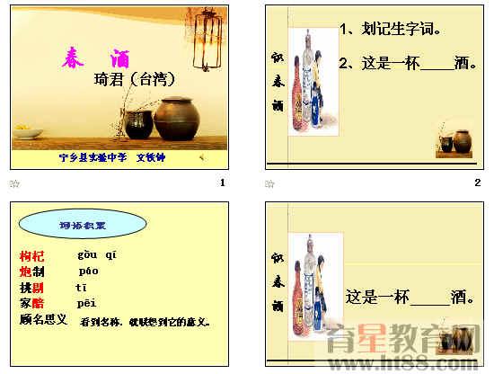 春酒ppt139 微课件
