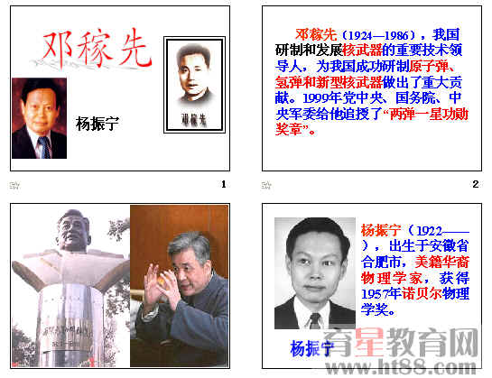 介绍邓稼先,杨振宁,积累字词