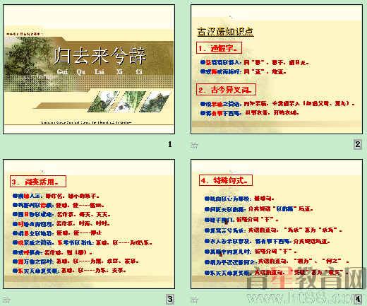 了高中语文 /strong>必修五古文单元各个篇目的