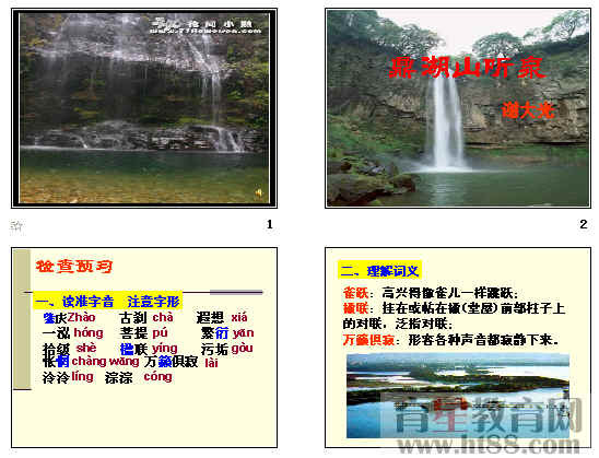 鼎湖山听泉》ppt50