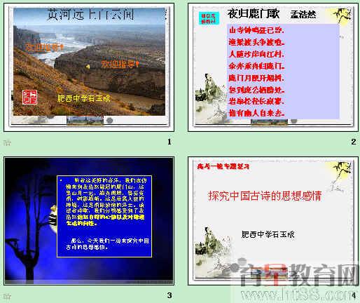 考复习探究中国古诗的思想感情ppt图片