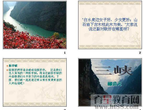 三峡ppt252 苏教版