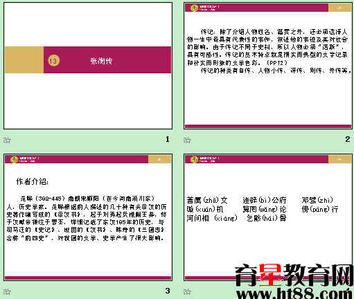 《张衡传》ppt34范文数学课后反思小学图片
