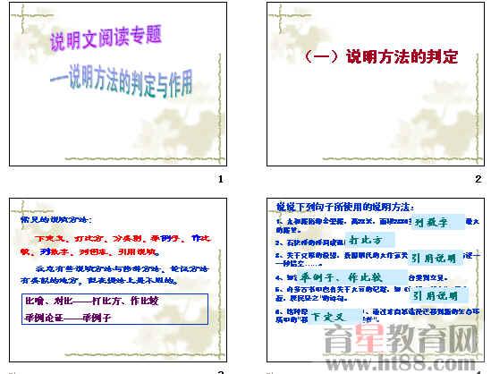 中考语文说明文阅读专题——说明方法的判定和作用ppt