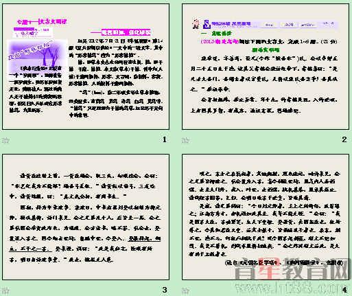 【三维设计】(湖北专版)2015届高三语文